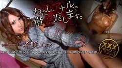 希咲エマ わたし、アナルで借金返します。Vol.01