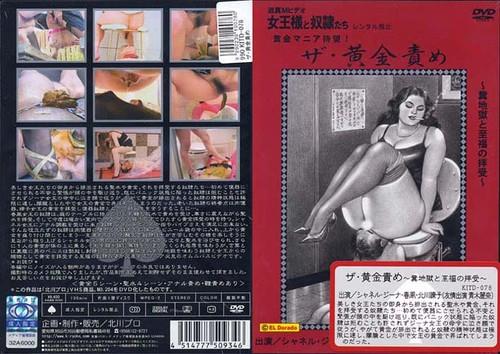 Scat Femdom Kitagawa 204 Asian Scat Scat Femdom