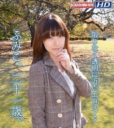 Fumiko gachi548 Gachinco