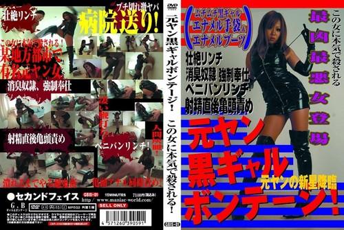 GBIS-01 Femdom Asian Femdom