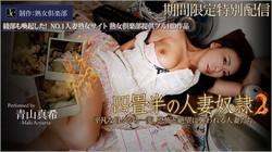 Maki Aoyama 20612 xxx-av