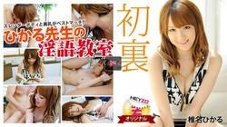 Hikaru Shina 0126 Heyzo