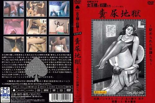 Scat Femdom Kitagawa-143 Asian Scat Scat Femdom