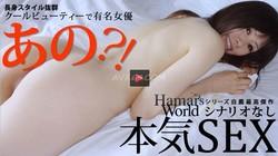 HEYZO 188 Hamar's World3 前編~有名女優素顔・初夜3連戦!?