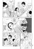 Karma Tatsurou - Tsuya Mama