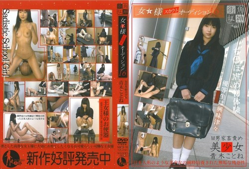 MAS-16 Aoki - Queen Scout Audition Vol.16 JAV Femdom