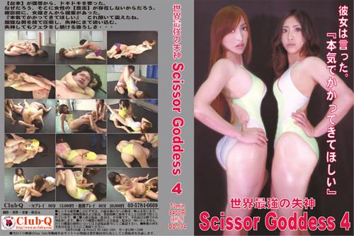 DD-004 Scissor Goddess 4 JAV Femdom